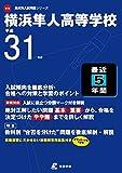 横浜隼人高等学校 平成31年度用 【過去5年分収録】 (高校別入試問題シリーズB16)