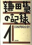 鎌田慧の記録〈1〉日本列島を往く