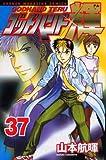 ゴッドハンド輝(37) (講談社コミックス)
