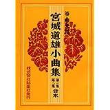 宮城道雄小曲集 (合本) 箏曲 楽譜 Miyagi Koto short pieces (送料など込)
