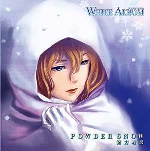 WHITE ALBUM キャラクターソング 緒方理奈