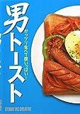 男トースト―ガッツリ食べて腹いっぱい!