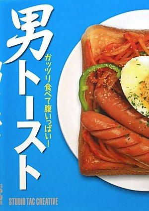 男トースト―ガッツリ食べて腹いっぱい!の詳細を見る