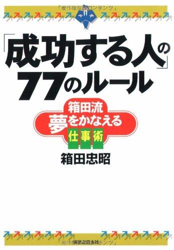 「成功する人」の77のルール  箱田流夢をかなえる仕事術 (JBシリーズ)の詳細を見る