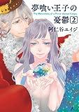 夢喰い王子の憂鬱(2) (F COMICS)