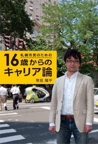 札幌市民のための16歳からのキャリア論 (HS/エイチエス)の詳細を見る
