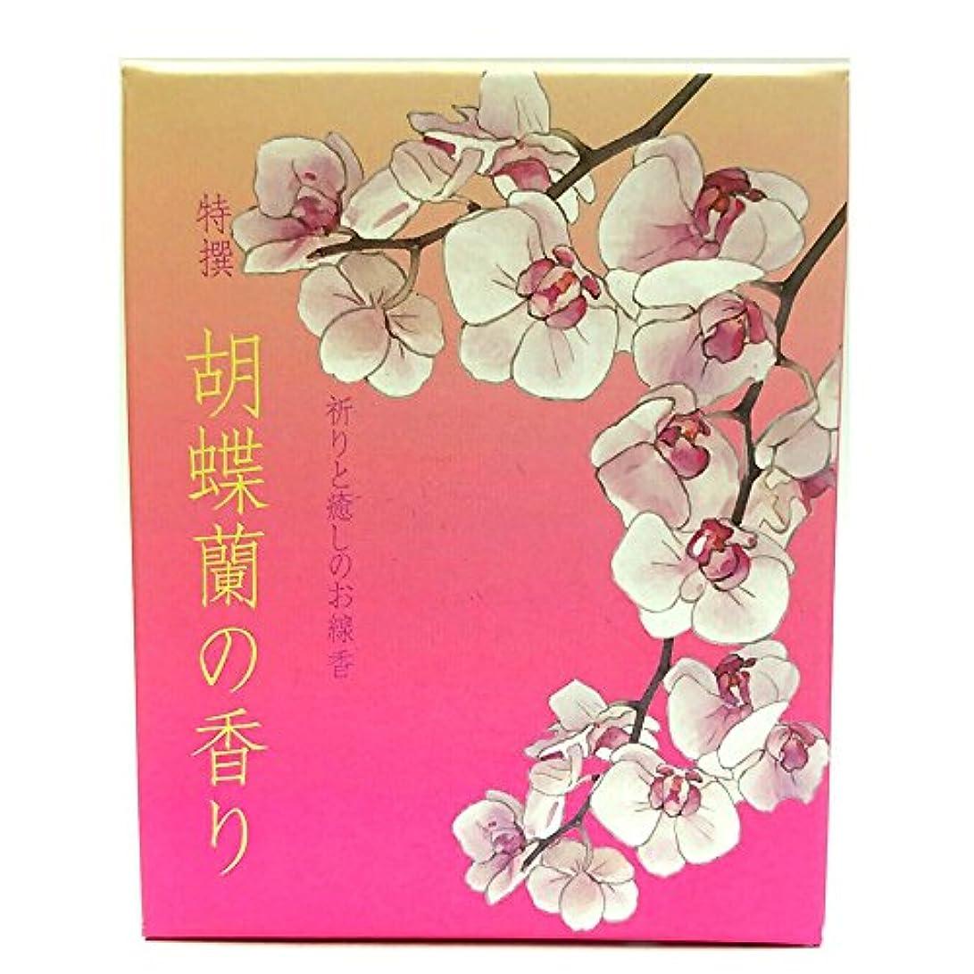 前任者多数のアーティスト悠々庵 特撰祈りと癒しのお線香 ショート 胡蝶蘭