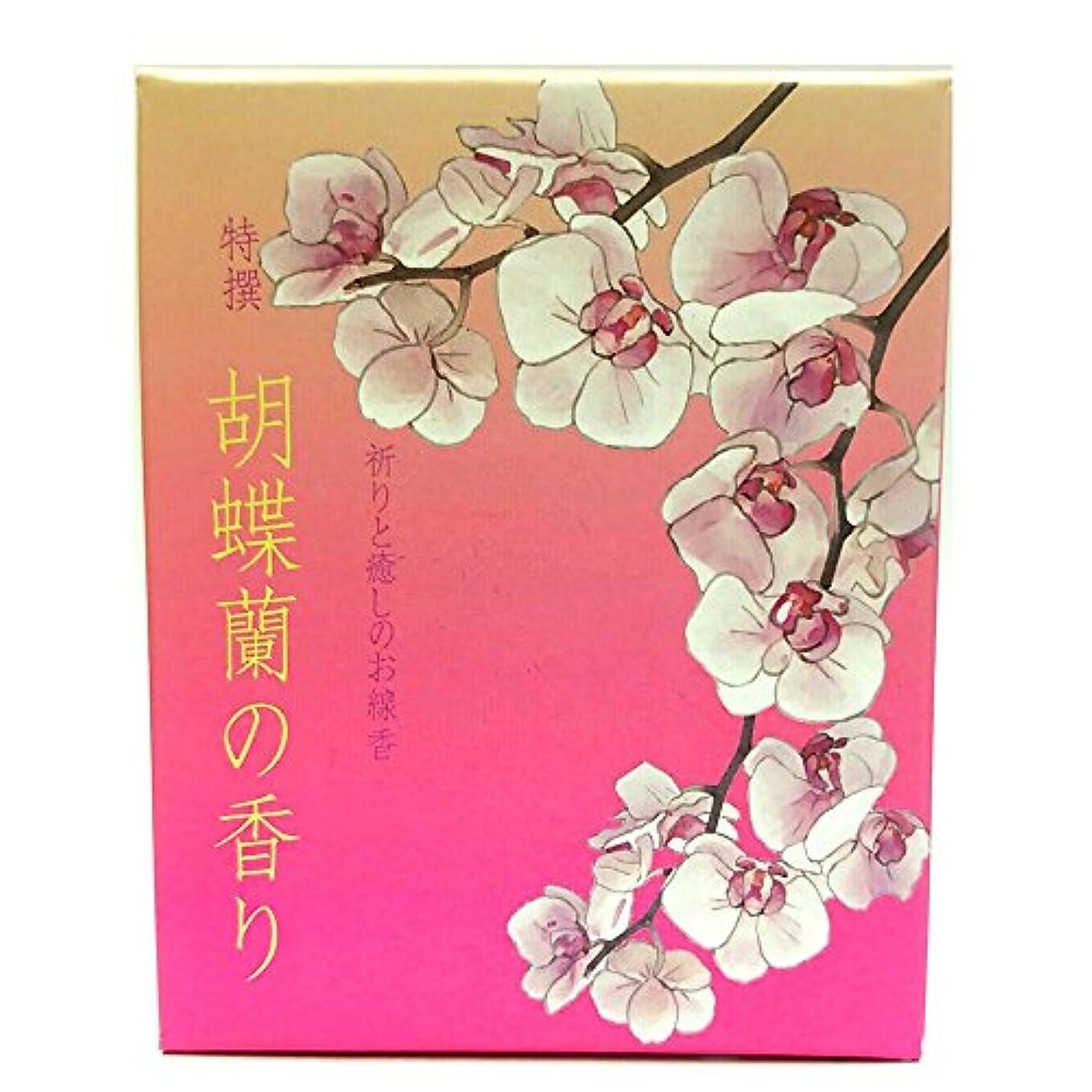 反映するラッドヤードキップリング十二悠々庵 特撰祈りと癒しのお線香 ショート 胡蝶蘭