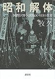 Image of 昭和解体 国鉄分割・民営化30年目の真実