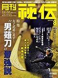 月刊 秘伝 2019年 08月号