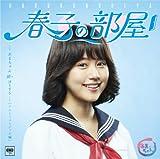春子の部屋~あまちゃん 80's HITS~ソニーミュージック編 / 監修・選曲 宮藤官九郎 (CD - 2013)