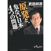 原発と、危ない日本4つの問題 (だいわ文庫)