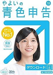 【旧商品】やよいの青色申告 18 |消費税法改正対応| ダウンロード版