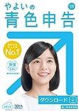 やよいの青色申告 18 <消費税法改正対応> ダウンロード版
