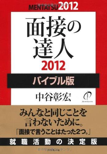 面接の達人2012 バイブル版 (MENTATSU)の詳細を見る