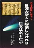 日蓮大聖人に帰依しなければ日本は必ず亡ぶ―日本国民に告ぐ!