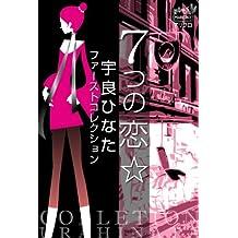 宇良ひなたファーストコレクション 7つの恋☆ (マリクロコレクション)