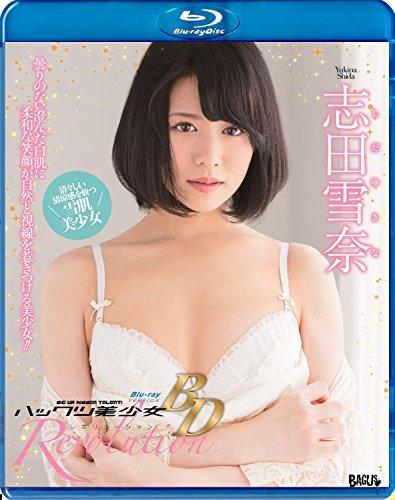 ハックツ美少女 Revolution BD 志田雪奈 [Blu-ray]