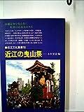 近江の曳山祭 (1984年) (近江文化叢書〈18〉)