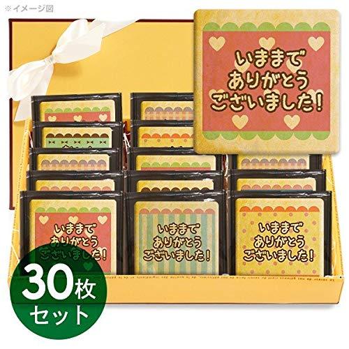 転勤や退職のご挨拶のお菓子にメッセージクッキー30枚セット お礼 ギフト インスタ映えします