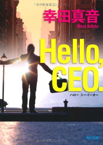 Hello,CEO. (角川文庫)の詳細を見る