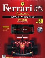 隔週刊 公式フェラーリF1コレクション 2013年 7/31号 [分冊百科]