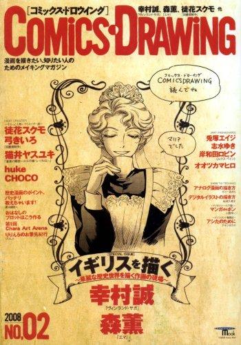 コミックス・ドロウイング no.02 特集:イギリスを描く (SEIBUNDO Mook)の詳細を見る