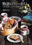 物語のティータイム――お菓子と暮らしとイギリス児童文学