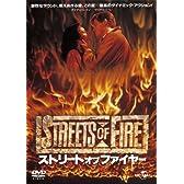 ストリート・オブ・ファイヤー(復刻版)(初回限定生産) [DVD]
