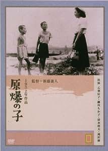 原爆の子 [DVD]
