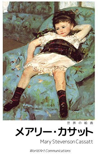 メアリー・カサット画集: 母と子と偶像 (世界の絵画)