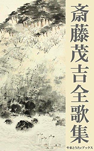 斎藤茂吉全歌集(全18歌集収録)の詳細を見る