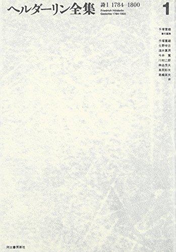 ヘルダーリン全集〈1〉詩1(1784~1800)の詳細を見る