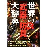 世界の「武器・防具」大辞典