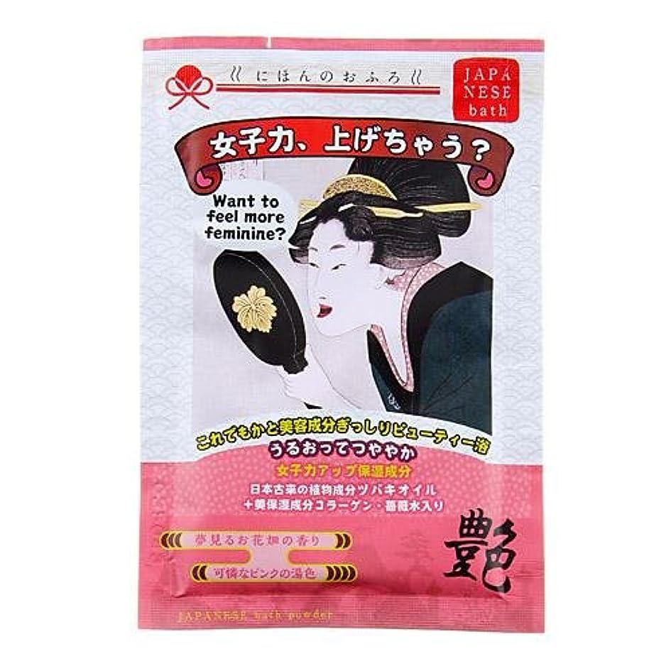 鉄道織機テザー日本のお風呂 「女子力、上げちゃう?」 10個セット