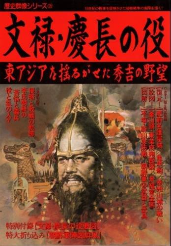 文禄・慶長の役―東アジアを揺るがせた秀吉の野望 (歴史群像シリーズ 35)