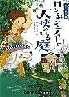 ロンジン・ティーと天使のいる庭 お茶と探偵8 (ランダムハウス講談社文庫 チ 1-8)