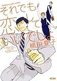 それでも恋していいでしょ / 楠田 夏子 のシリーズ情報を見る