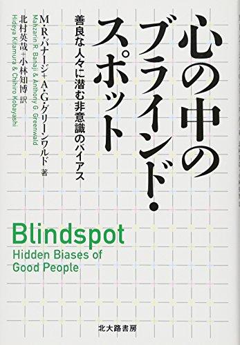 心の中のブラインド・スポット: 善良な人々に潜む非意識のバイアスの詳細を見る