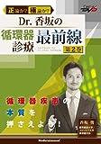 Dr.香坂の循環器診療 最前線(2)/ケアネットDVD