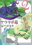 マウリと竜(2) (ビーボーイコミックスデラックス)