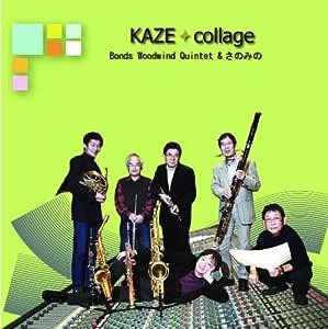 KAZE collage〜風・コラージュ