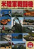 米陸軍戦闘機―連合軍の勝利に大きく寄与した「最優秀戦闘機」誕生へ (歴史群像 太平洋戦史シリーズ Vol. 68)