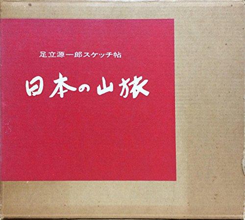 日本の山旅―足立源一郎スケッチ帖 (1970年)