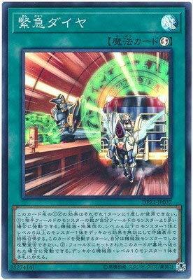遊戯王/第10期/DP21-JP037 緊急ダイヤ【スーパーレア】