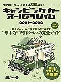 キャンピングカーオールアルバム2021-2022 (ヤエスメディアムック689)