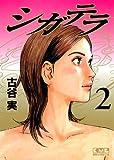 シガテラ(2) (講談社漫画文庫)
