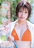 SODstar 唯井まひろ 18歳の性感開発4本番 初・体・験 3時間SP [DVD]