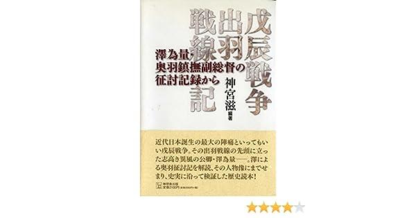 戊辰戦争出羽戦線記―澤為量・奥...