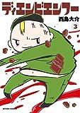 ディエンビエンフー : 3 (アクションコミックス)